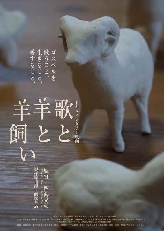 ゴスペル音楽ドキュメンタリー映画「歌と羊と羊飼い」 10月公開
