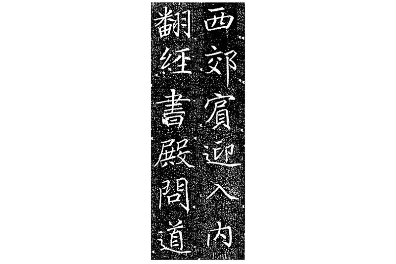 新・景教のたどった道(52)中国の諸宗教と景教(2)道教と景教 川口一彦