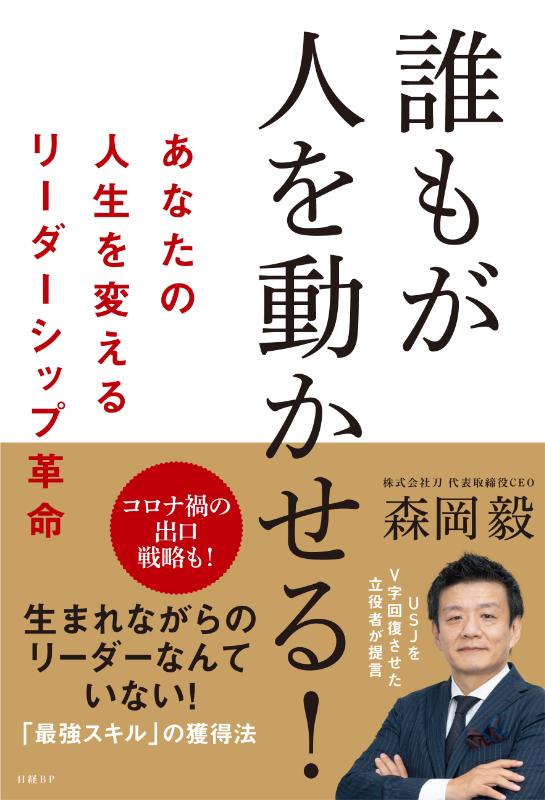 森岡毅著『誰もが人を動かせる! あなたの人生を変えるリーダーシップ革命』(日経BP、2020年12月)