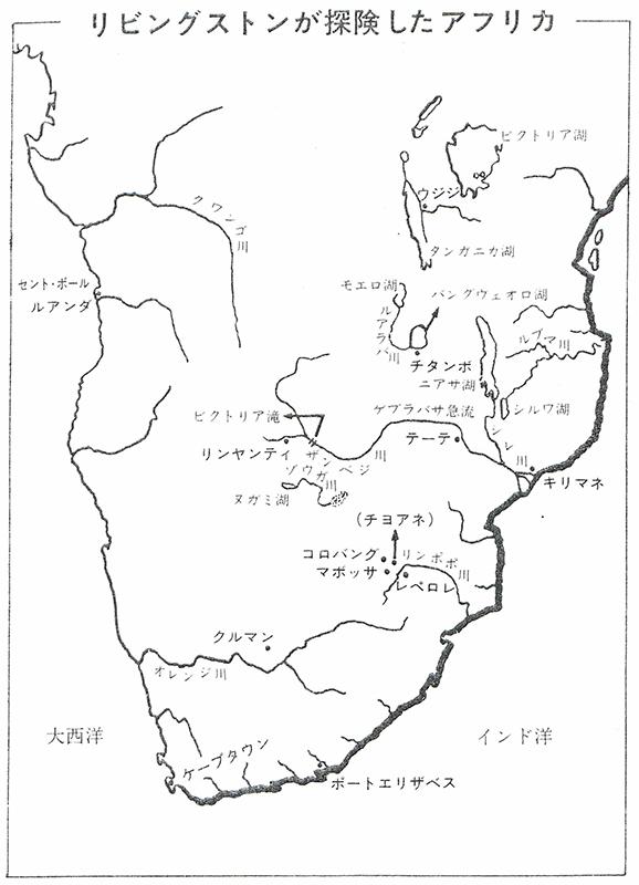 アフリカ奥地に神の愛を―リビングストンの生涯(1)悲しい伝説