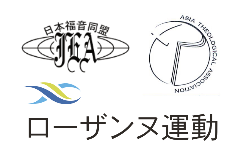 JEA・日本地区アジア神学協議会・日本ローザンヌの福音主義3団体、相互協力の覚書調印へ