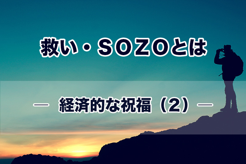 救い・SOZOとは(5)経済的な祝福(2) 加治太郎