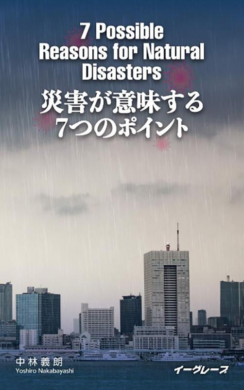 中林義朗著『災害が意味する7つのポイント』(2020年)