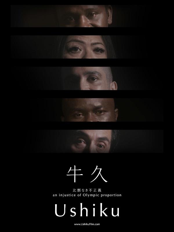 茨城県牛久市の東日本入国管理センター(牛久入管)に収容された複数の在日外国人が実名顔出しで不正義を訴えるドキュメンタリー映画「牛久」