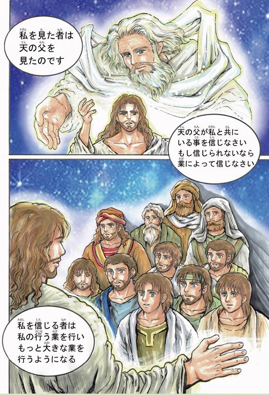 「わたしが父におり、父がわたしにおられる」 さとうまさこの漫画コラム(11)