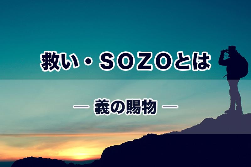 救い・SOZOとは(6)義の賜物 加治太郎