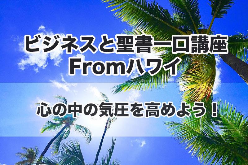ビジネスと聖書一口講座 From ハワイ(1)心の中の気圧を高めよう! 中林義朗