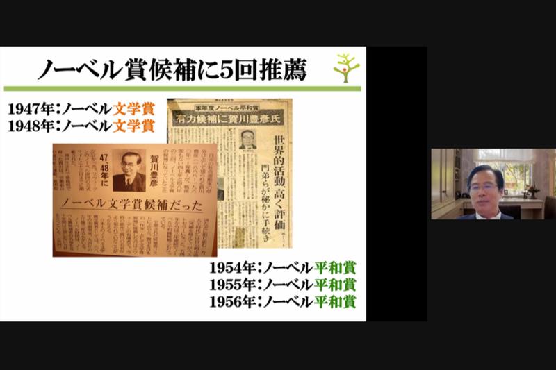 賀川豊彦は生き方のモデル 優れたサーバントリーダーに学ぶオンライン講演会