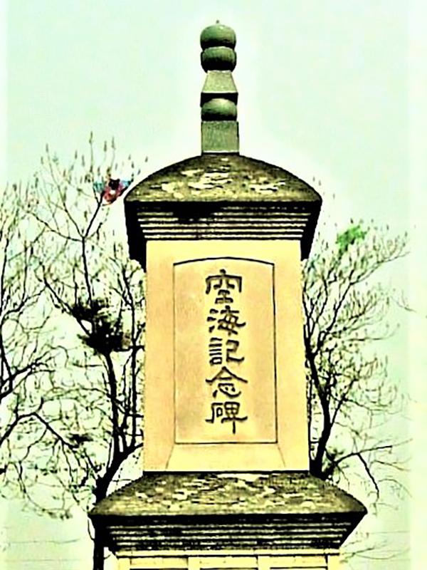 新・景教のたどった道(54)中国の諸宗教と景教(4)密教(特に空海)と景教 川口一彦