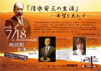 桜美林学園の創設者、清水安三の生涯を描いた朗読劇 東京で7月18日