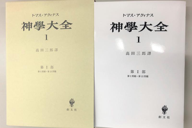 トマス・アクィナスの「神学大全」第1巻。左が底本、右が「創文社オンデマンド叢書」版。