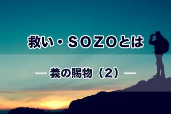救い・SOZOとは(7)義の賜物(2) 加治太郎