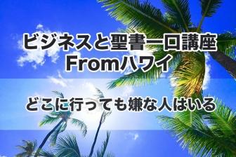 ビジネスと聖書一口講座Fromハワイ(2)どこに行っても嫌な人はいる 中林義朗