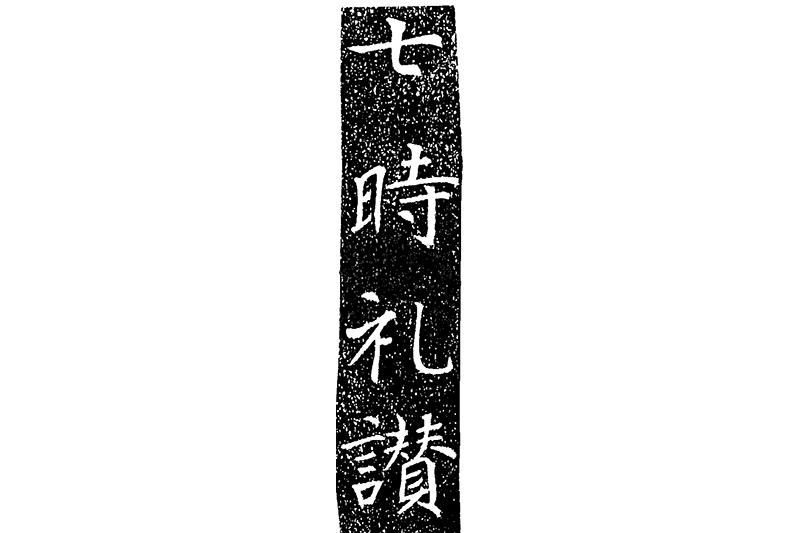 新・景教のたどった道(55)中国の諸宗教と景教(5)浄土教と景教 川口一彦