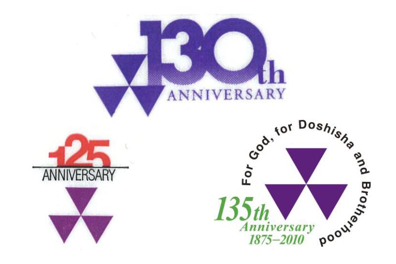 同志社の創立125周年、130周年、135周年の記念ロゴマーク