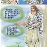 「一粒の麦がもし地に落ちて死ななければ」 さとうまさこの漫画コラム(13)