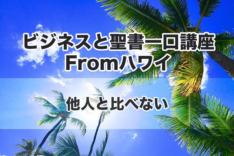 ビジネスと聖書一口講座Fromハワイ(3)他人と比べない 中林義朗