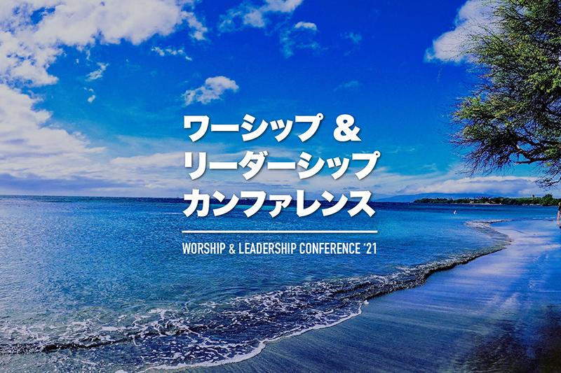 ヒルソングなど海外著名ゲストが講演 ワーシップ&リーダーシップ・カンファレンス 浜松で8月11~13日