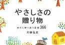 片柳弘史神父が『やさしさの贈り物』で2度目の大賞 キリスト教書店大賞2021