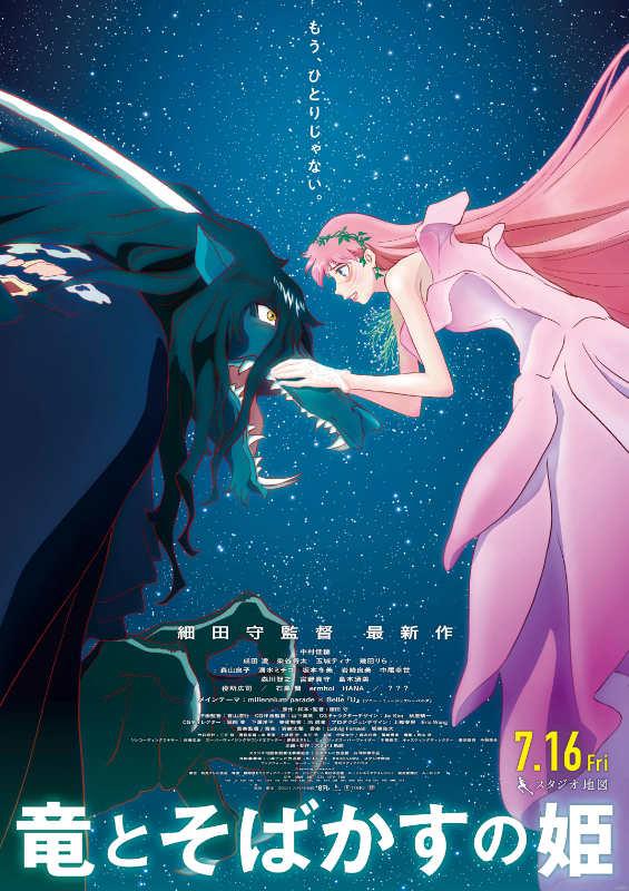 映画「竜とそばかすの姫」 / 全国公開中 &copy2021 スタジオ地図