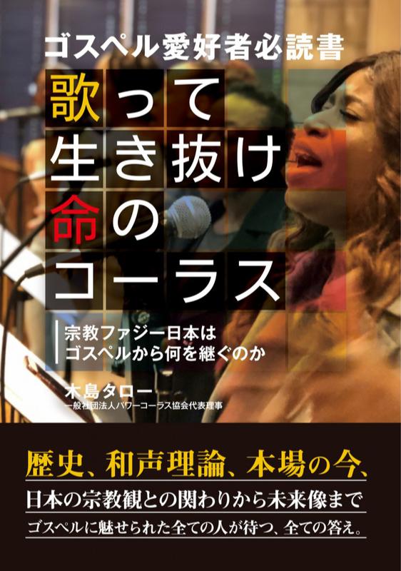 木島タロー著『歌って生き抜け 命のコーラス―宗教ファジー日本はゴスペルから何を継ぐのか―』(ギャラクシーブックス、2020年9月)