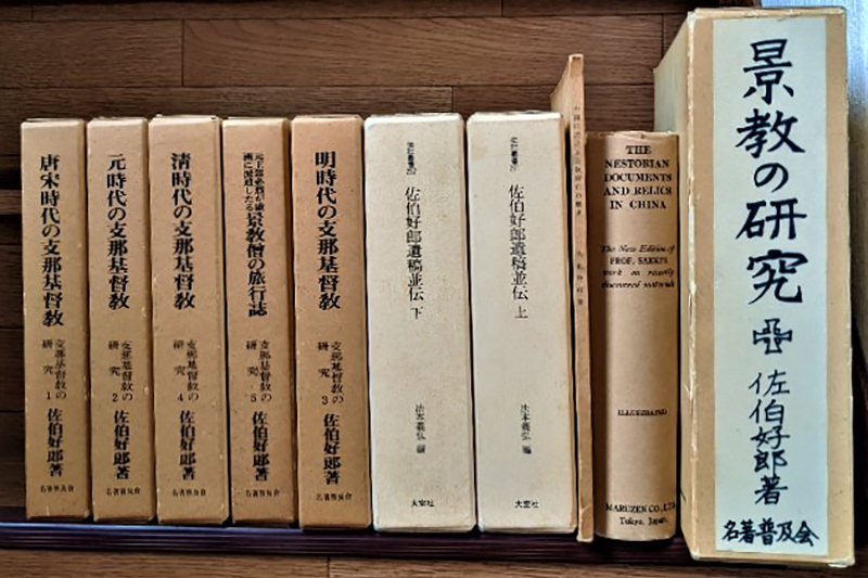 著者が蔵書する佐伯好郎の書籍の一部(著者撮影)