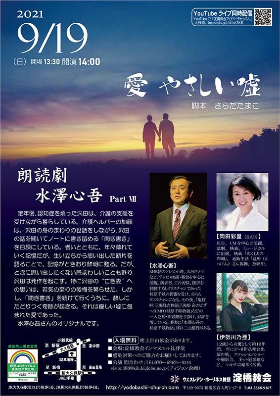 水澤心吾さん、朗読劇で「愛やさしい嘘」 東京で9月19日