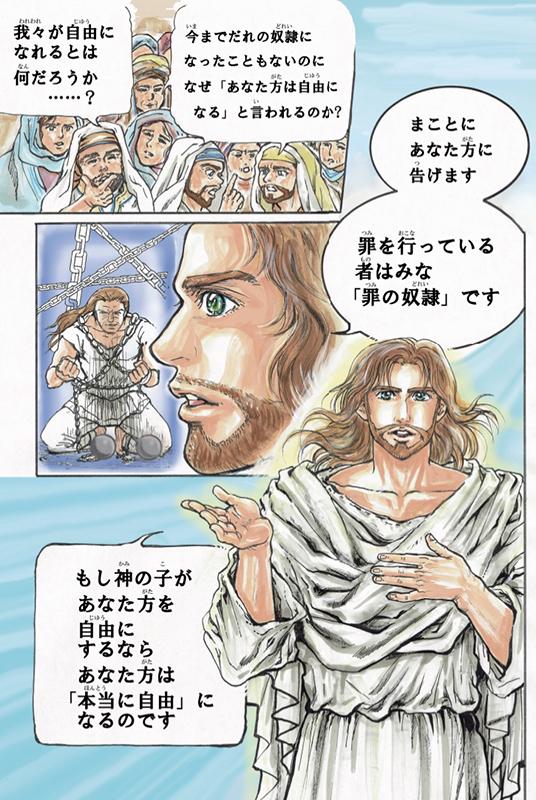 「罪を行っている者はみな、罪の奴隷です」 さとうまさこの漫画コラム(16)
