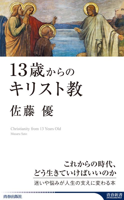 佐藤優著『13歳からのキリスト教』(青春出版社、2021年8月)