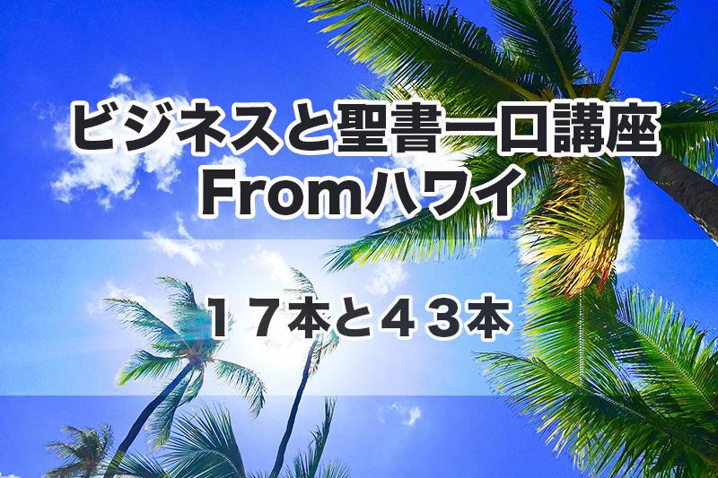 ビジネスと聖書一口講座 From ハワイ(6)17本と43本 中林義朗
