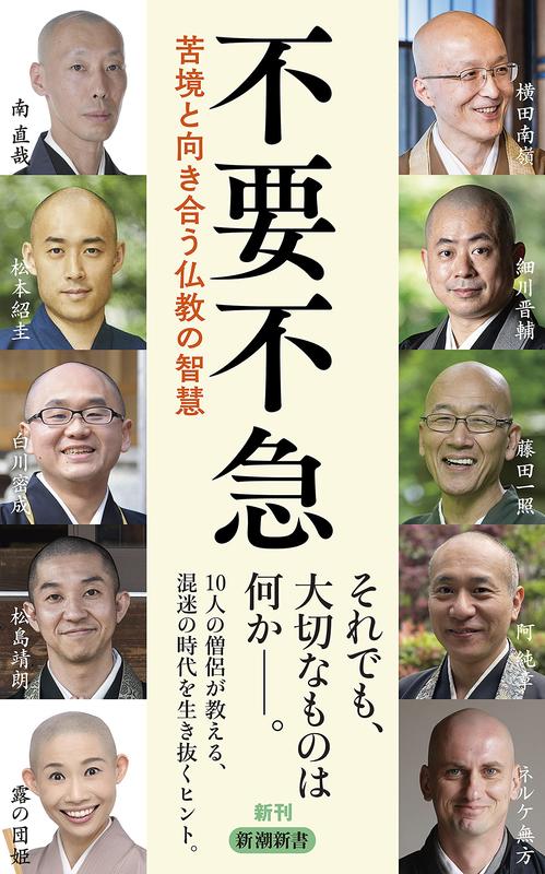 『不要不急 苦境と向き合う仏教の智慧』(新潮社、2021年7月)