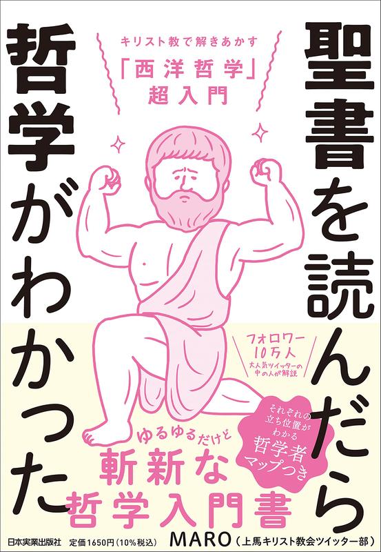 MARO著『聖書を読んだら哲学がわかった―キリスト教で解きあかす「西洋哲学」超入門』(日本実業出版社、2021年9月)