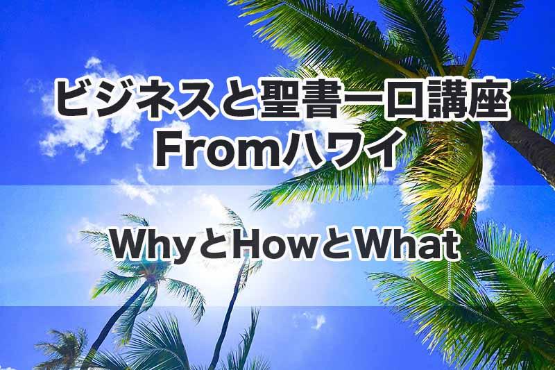 ビジネスと聖書一口講座 From ハワイ(7)WhyとHowとWhat 中林義朗