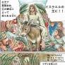 「祝福あれ。主の御名によって来られる方に」 さとうまさこの漫画コラム(18)