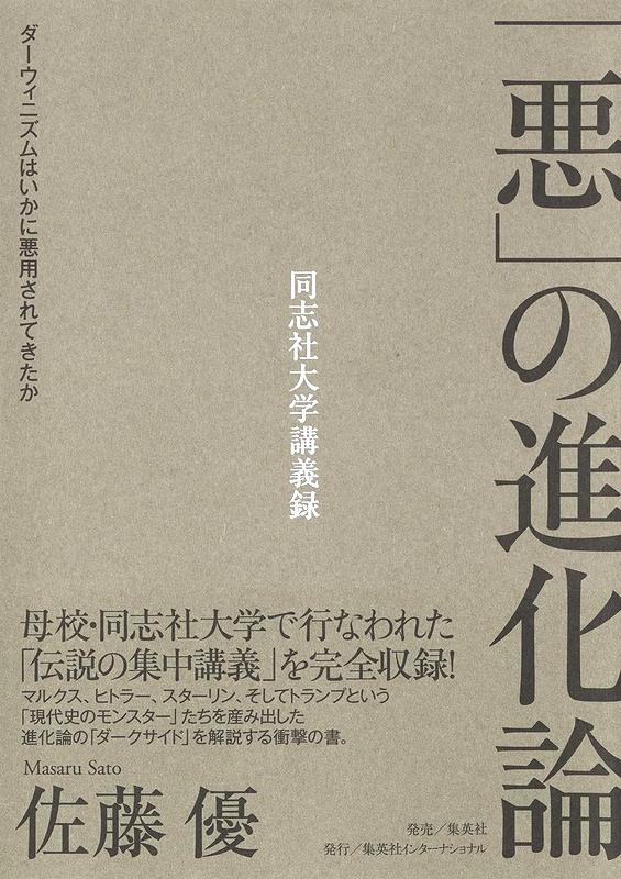 佐藤優著『「悪」の進化論 ダーウィニズムはいかに悪用されてきたか』(集英社インターナショナル、2021年6月)