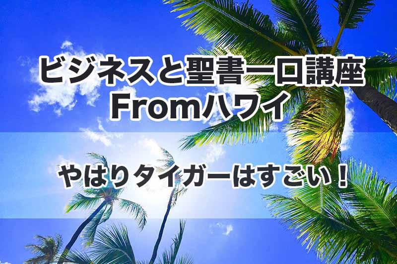 ビジネスと聖書一口講座 From ハワイ(8)やはりタイガーはすごい! 中林義朗