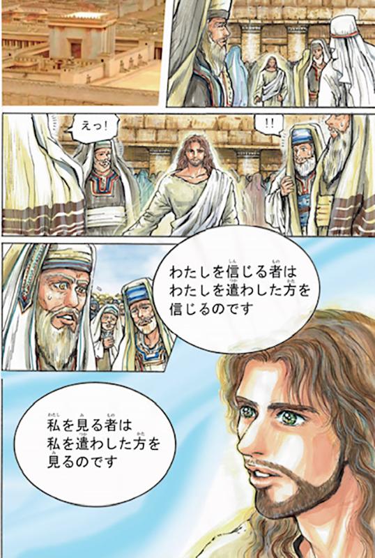 「わたしを信じる者は、わたしを遣わした方を信じるのです」 さとうまさこの漫画コラム(19)