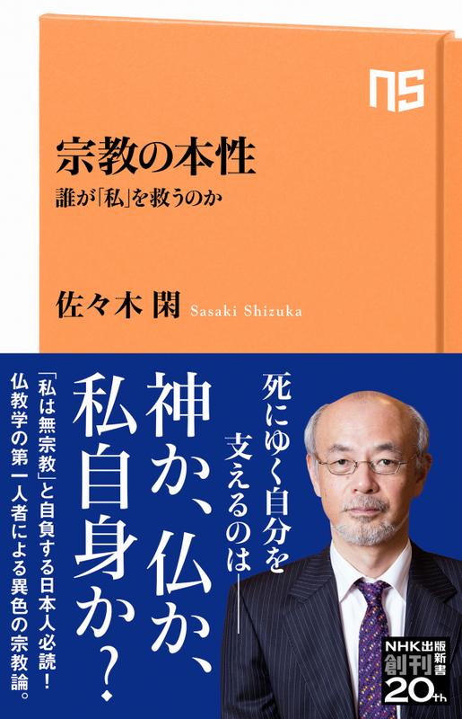 佐々木閑著『宗教の本性 誰が「私」を救うのか』(NHK出版、2021年6月)
