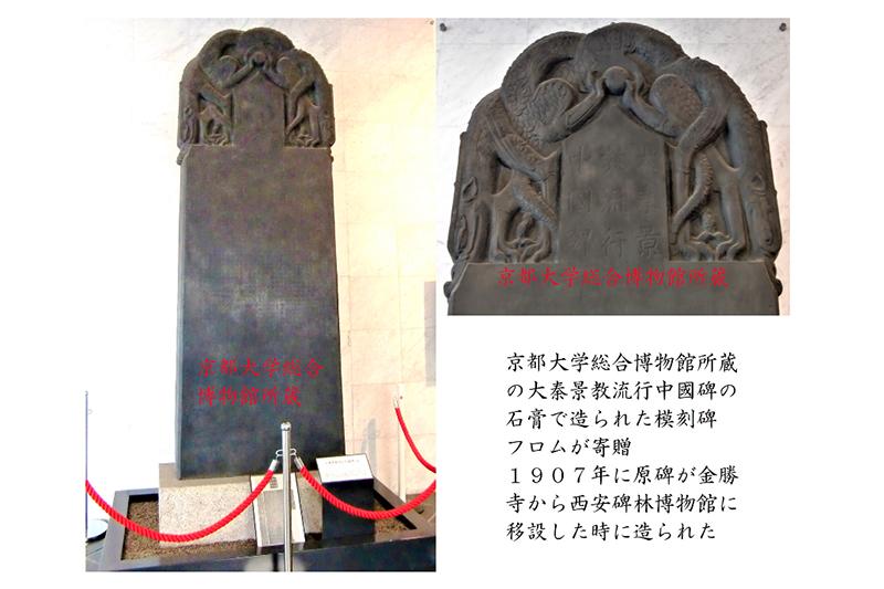 新・景教のたどった道(60)景教を日本に紹介した人々(4)桑原隲蔵 川口一彦