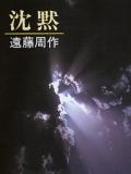 スコセッシ監督、遠藤周作の小説『沈黙』映画化へ