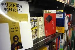書店に並ぶ特集でキリスト教を扱った雑誌や書籍