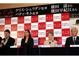 横田めぐみさん42歳の誕生日である10/5に行われた完成披露試写会と記者会見の模様。
