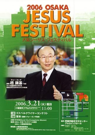 今年3月21日に開催予定の「2006年大阪ジーザスフェスティバル」パンフレット=大阪純福音教会提供