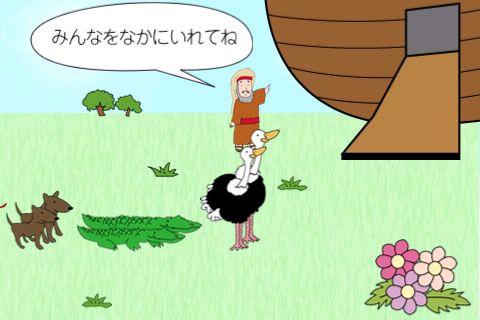 かわいらしい動物のイラストを、タッチで箱船の中へ入れてあげる遊びができる。(画像提供:宮國恒也氏)