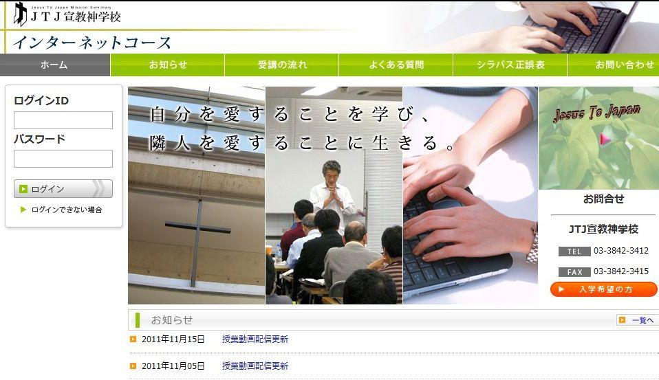 JTJ宣教神学校インターネットコースのスクリーンショット。