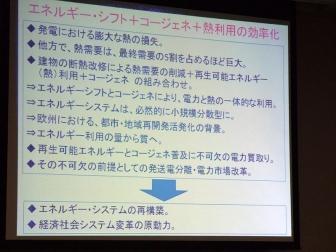 梶山氏の講演で使用されたパワーポイントのスライド