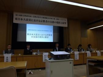 公開シンポジウムの様子。2012年2月11日、大正大学(東京都豊島区)で。