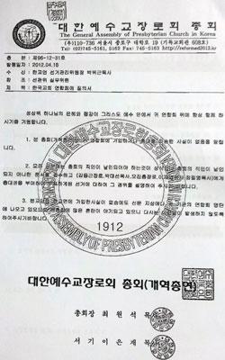 改革総連が韓教連選挙管理委員長宛てに送った抗議文書